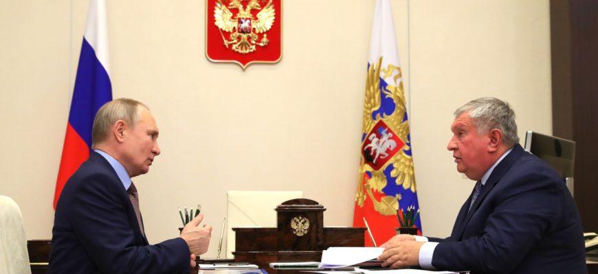 Игорь Сечин доложил Владимиру Путину об итогах работы компании «Роснефть» за 2020 год