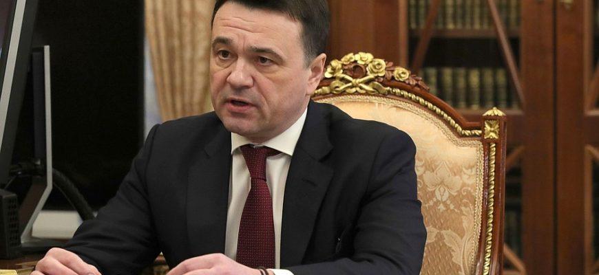 Губернатор Московской области доложил Президенту о ситуации с коронавирусом