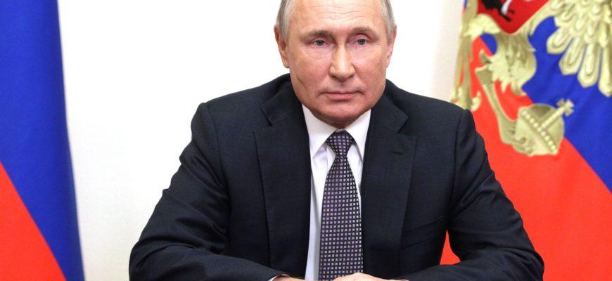 Путин обратился к участникам Конференции по международной безопасности