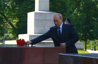 Путин возложил цветы в День памяти и скорби