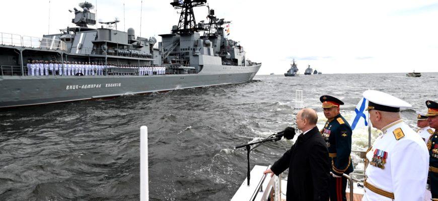 Путин поздравил моряков с Днём Военно-Морского Флота