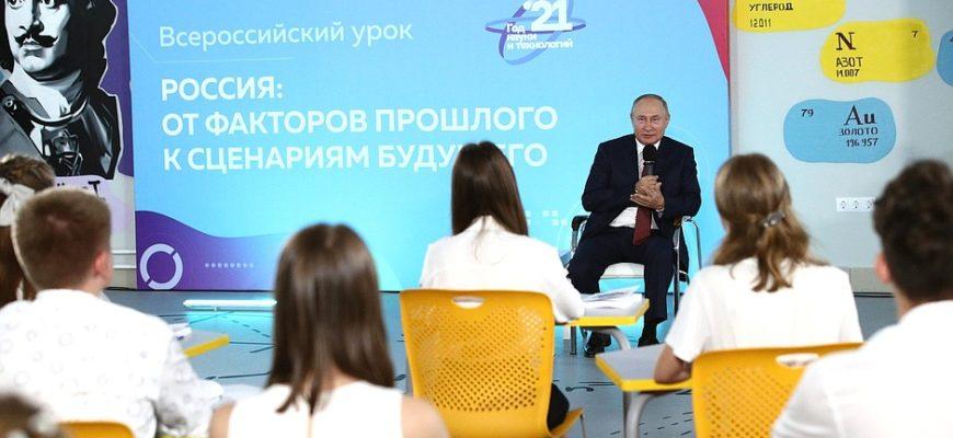 Путин поздравил школьников с новым учебным годом