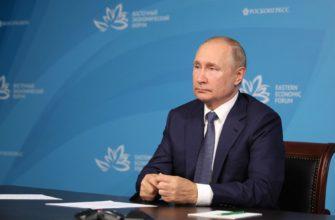 Путин принимает участие в Восточном экономическом форуме