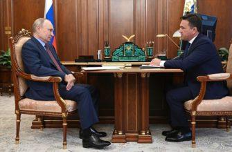 Путин встретился с губернатором Московской области